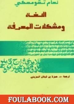 اللغة ومشكلات المعرفة