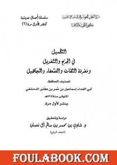 التكميل في الجرح والتعديل ومعرفة الثقات والضعفاء والمجاهيل - مجلد 4
