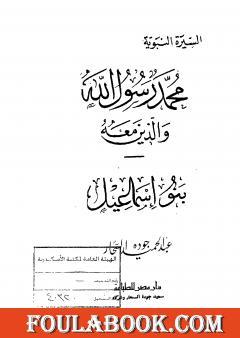 بنو إسماعيل