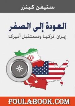 العودة إلى الصفر - إيران - تركيا ومستقبل أمريكا