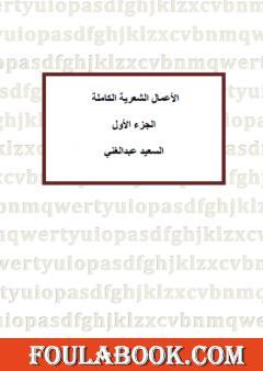 الأعمال الشعرية الكاملة للشاعر السعيد عبدالغني - الجزء الأول