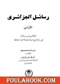رسائل الجزائري - المجموعة الأولى: ثلاثون رسالة