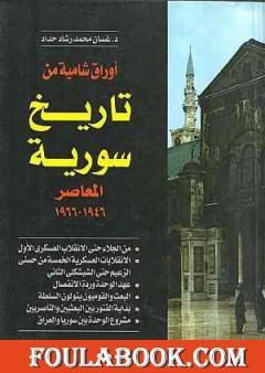 أوراق شامية من تاريخ سورية المعاصر 1946-1966