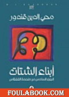 ملحمة القفقاس 6 - أبناء الشتات