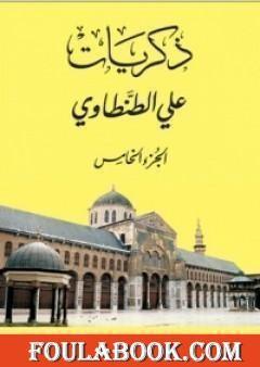 ذكريات علي الطنطاوي - الجزء الخامس