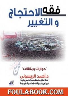 فقه الاحتجاج والتغيير حوارات ومقالات