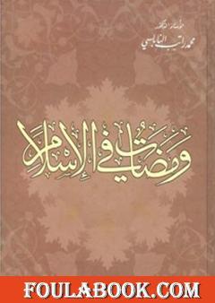 ومضات في الإسلام