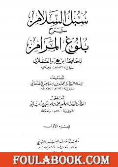 سبل السلام شرح بلوغ المرام من أدلة الأحكام - المجلد الأول