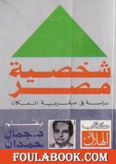 شخصية مصر - دراسة في عبقرية المكان - كامل
