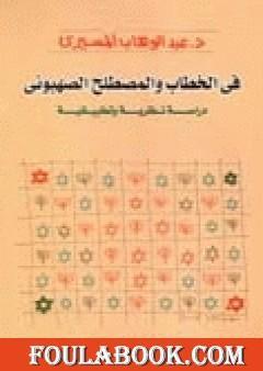 في الخطاب والمصطلح الصهيوني - دراسة نظرية وتطبيقية