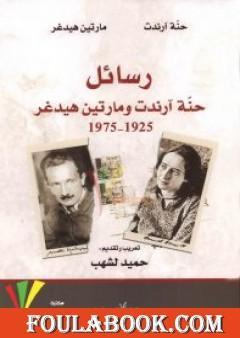 رسائل حنة آرندت ومارتين هيدغر 1925-1975