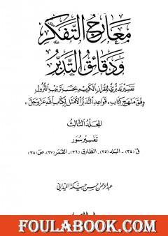 معارج التفكر ودقائق التدبر تفسير تدبري للقرآن الكريم - المجلد الثالث