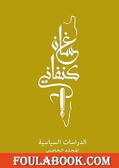 غسان كنفاني - الدراسات السياسية