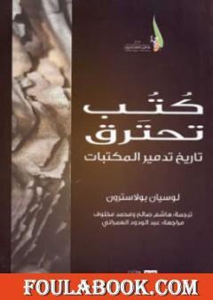 كتب تحترق: تاريخ تدمير المكتبات