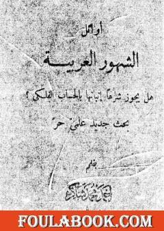 أوائل الشهور العربية هل يجوز شرعاً إثباتها بالحساب الفلكي؟