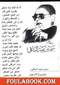 سمير عبد الباقي وشمروخ الأراجوز