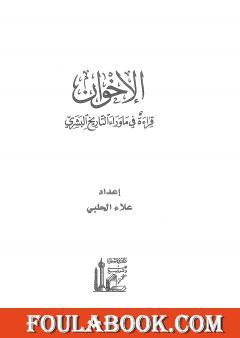 الإخوان - قراءة في ما وراء التاريخ البشري