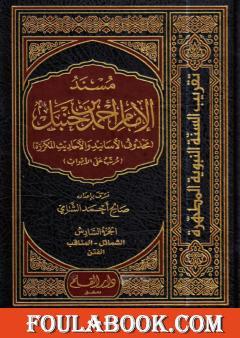 مسند الإمام أحمد بن حنبل - محذوف الأسانيد والأحاديث المكررة : الجزء السادس
