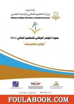 بحوث المؤتمر الوطني للتعليم العالي في ليبيا 2014 - الواقع والطموحات