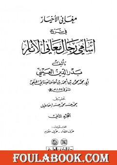 مغاني الأخيار في شرح أسامي رجال معاني الآثار - المجلد الثاني