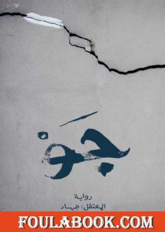 جو - عذابات 10 مارس في سجن جو