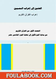 الحنين إلى إعراب المبين - إعراب النصف الأول من القرآن الكريم
