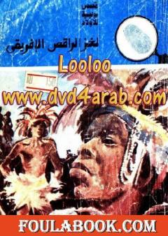 لغز الراقص الإفريقي - سلسلة المغامرون الخمسة: 150