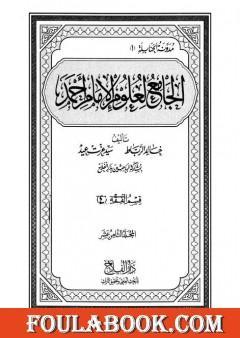 الجامع لعلوم الإمام أحمد - المجلد الثامن عشر: الرجال 3