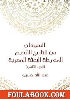 السودان من التاريخ القديم إلى رحلة البعثة المصرية - الجزء الثاني