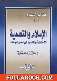 الإسلام والتعددية: الاختلاف والتنوع في إطار الوحدة
