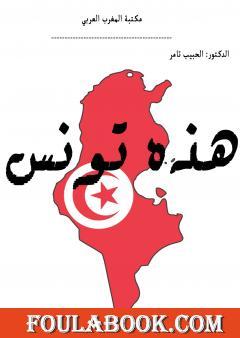 هذه تونس