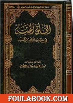 الخلق الحسن فى ضوء الكتاب والسنة