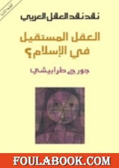 نقد نقد العقل العربي العقل المستقيل في الإسلام