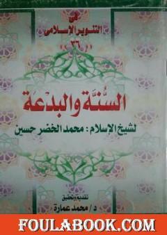 السنة والبدعة - للشيخ محمد الخضر حسين
