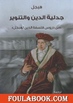 جدلية الدين والتنوير - من دروس فلسفة الدين