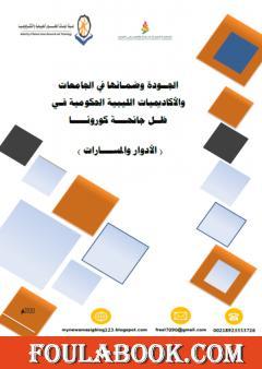 الجودة وضمانها في الجامعات والأكاديميات الليبية الحكومية في ظل جائحة كورونا 2020م