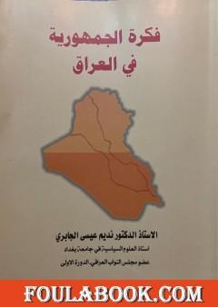 فكرة الجمهورية في العراق