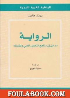 الرواية - مدخل إلى مناهج التحليل الأدبي وتقنياته