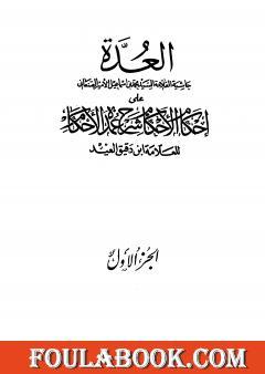 العدة حاشية الصنعاني على إحكام الأحكام على شرح عمدة الأحكام - المجلد الأول