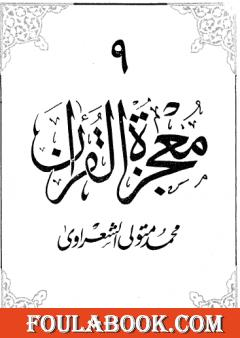 معجزة القرآن - الجزء التاسع