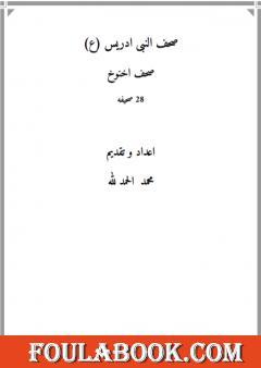 صحف النبي ادريس عليه السلام