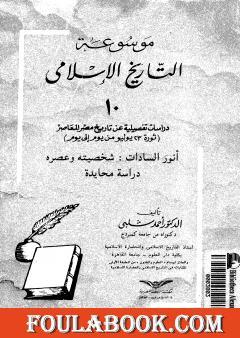 موسوعة التاريخ الإسلامي - الجزء العاشر