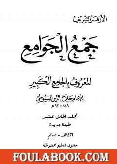 جمع الجوامع المعروف بالجامع الكبير - المجلد الحادي عشر