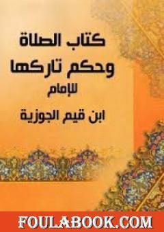 الصلاة وحكم تاركها