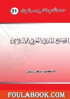 المجتمع المدني العربي الاسلامي