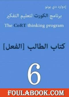 برنامج الكورت لتعليم التفكير: الفعل