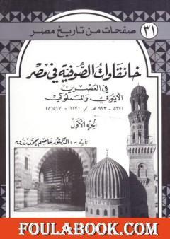 خانقاوات الصوفية في مصر في العصرين الأيوبي والمملوكي - الجزء الأول