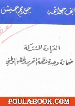 القيادة المشتركة ضمانة وحدة منظمة التحرير وخطها الوطني