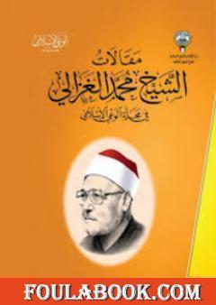 من مقالات الشيخ الغزالي الجزء الرابع