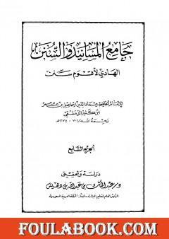جامع المسانيد والسنن الهادي لأقوم سنن - الجزء السابع